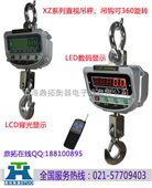 5T电子吊磅秤配打印机→2T吊称配屏幕