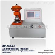 GP-504A-1电脑智能全自动耐破度测试仪