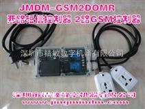 2路短信控制器  GSM模块控制板 无线控制器