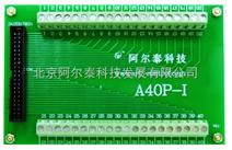通用排线端子板,适用于40芯2.54mm间距双排插座的采集卡,附带40芯电缆线