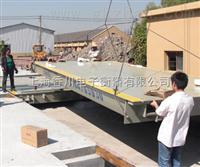SCS-XC-A供应3x10m地磅  60吨地磅 80吨地磅  80吨标准式汽车衡