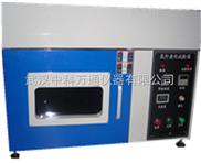 武汉氙灯耐气候试验箱,SN型氙灯试验箱