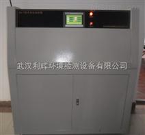 紫外荧光老化试验箱