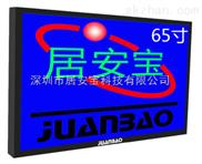 居安宝65寸液晶监视器1920*1080