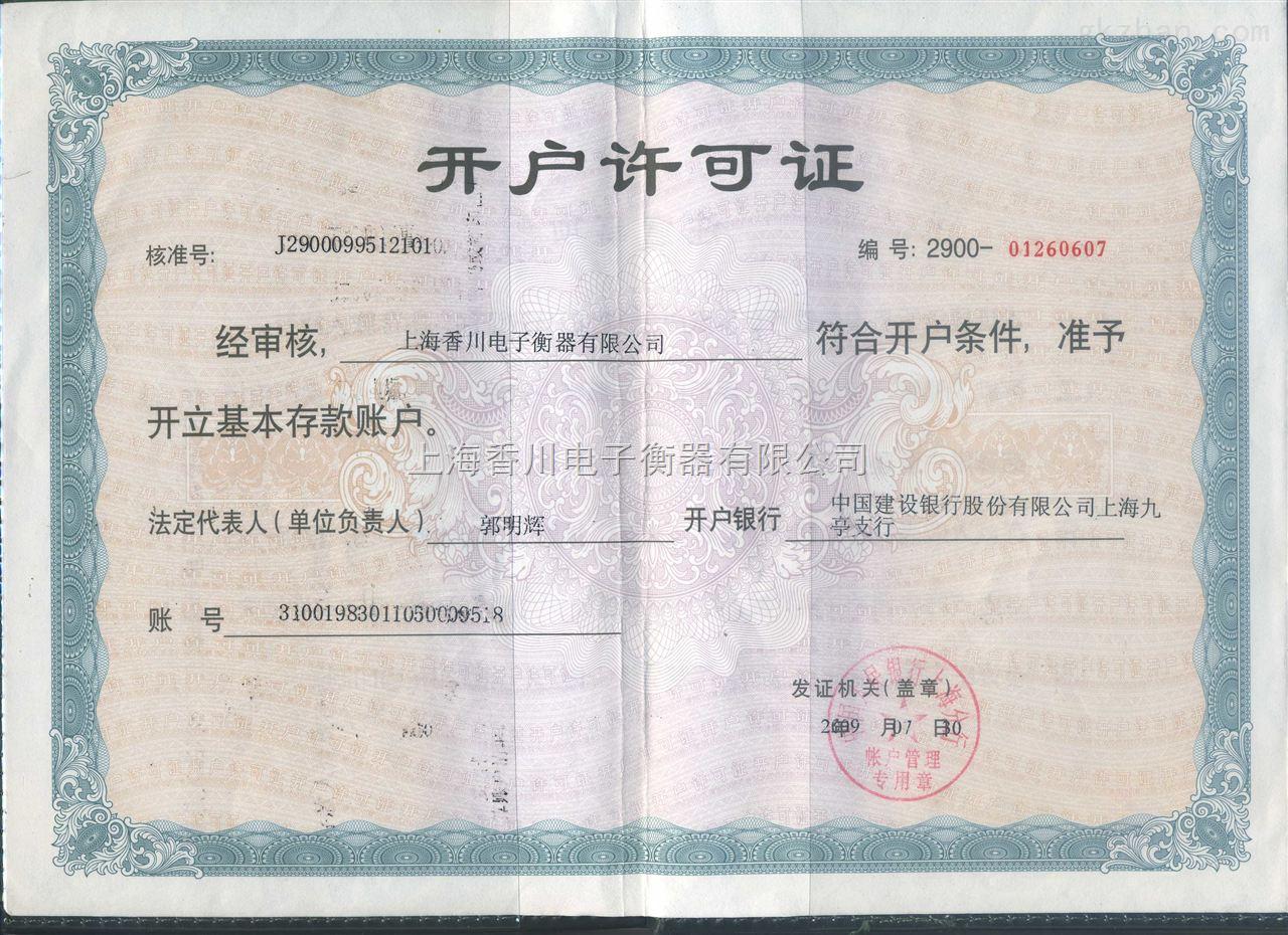 香川开户银行