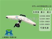 200KN不用拆的绳索张力仪(钢丝绳索张力测试计航海专用)