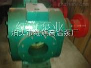 LB-38/0.6-华潮LB-38/0.6沥青保温齿轮泵 保温泵 沥青泵 红旗高温泵厂