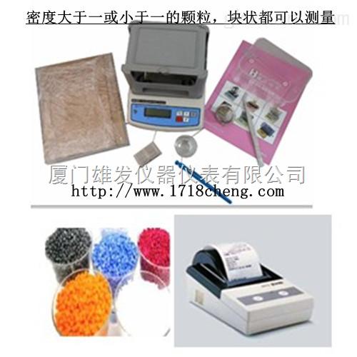 电子塑料密度测试仪/塑料颗粒密度仪
