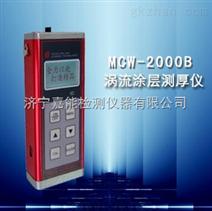 供应MCW-2000B型(涡流)涂层测厚仪现货热卖