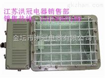 BAT53防爆泛光灯-BFC8100防爆泛光灯