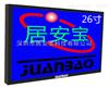 居安宝26寸工控液晶监视器