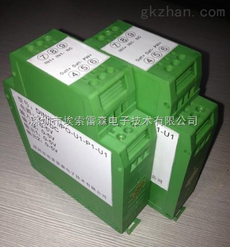 4-20ma直流无源隔离器/转换模块