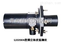 LSS2004型烟尘浓度检测仪