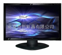 奇创彩晶19寸宽屏商用显示器(10系列)