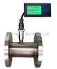LWG分體渦輪流量計,LWG流量計,LWGY水流量計,廣州分體水流量計廠家