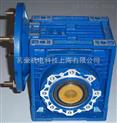 RV蜗轮蜗杆减速机/NMRV50减速机 NRV63减速机