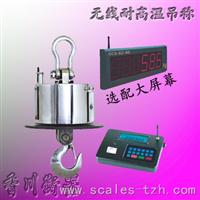 OCS-XC-HBC无线耐高温吊钩秤