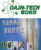 新型智能高压节电器(DA-GY)