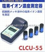 CLCU-55硫酸铜中氯离子检测仪