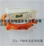 水电站设备ZDL-P可编程轴电流监测装置