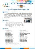STR-LBN1000离网/并网逆变器实验箱