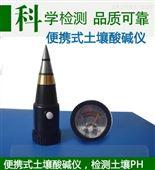 土壤酸碱平衡仪