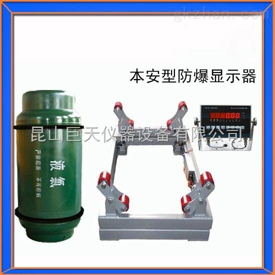 4-20ma信号防爆钢瓶称-1吨防爆钢瓶磅秤