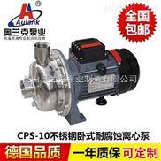 江苏直连式不锈钢离心泵