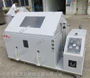 复合型盐水喷雾试验箱