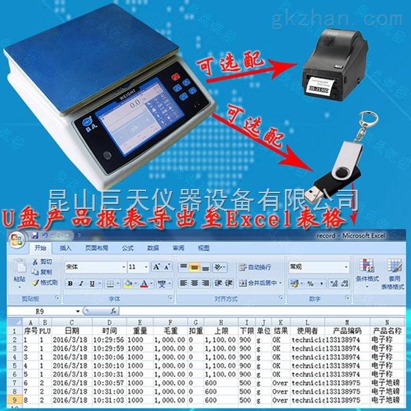 WN-Q20S-30公斤打印存储称重日期电子秤,可定时记录数据电子天平