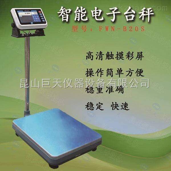 60kg自动存储功能电子秤