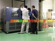 高低温环境试验机/ 高低温环境老化试验机