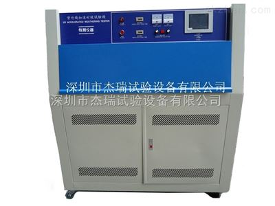 JR-UV3塑胶紫外线耐候试验箱