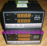 XWT—122C-10定子铁芯测温仪数字温度控制仪