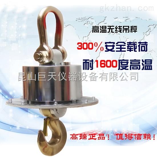 上海制造20吨耐高温吊称,20T电子吊钩秤价格,20t无线吊钩磅