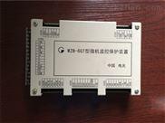 WZB-6GT-WZB-6GT微机监控馈电开关综合保护装置