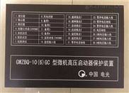 GWZBQ-10(6)GC-GWZBQ-10(6)GC微机高压启动器综合保护装置