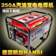 HS250A250A发电焊机厂家报价