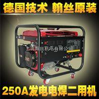 HS250A轻便型250A汽油发电电焊机