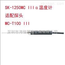 日本SATO 熱敏電阻傳感器系列 佐藤SK-1250MC IIIα適配探頭