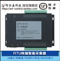 RTU6300   RTU模块AI模拟采集模块,带POE受电功能