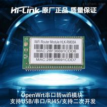 HLK-RM08A &#20018;&#21475;&#36716;wifi&#27169;&#22359;&#22871;&#20214;&#26080;&#32447;&#38899;&#31665; &#36335;&#30001;&#26041;&#26696;OpenWrt?#20302;? /></a></td>                             </tr>                         </table>                         <div onclick=