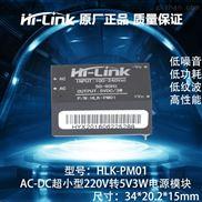 AC-DC电源模块220v转5v