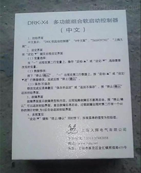 DRK-4型多功能软启动控制器