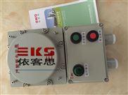 BQD53-S防爆电磁起动器(全塑外壳)