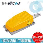 韩国凯昆KACON小型带线脚踏开关踏板银合金镀24K金触点