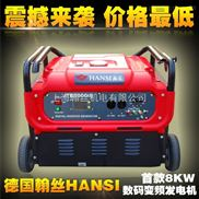 HS6000T-台州电启动5KW数码变频发电机