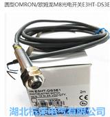 E3HT-S3E、M8漫反射光电开关