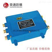 矿用光纤接续盒 矿用电缆接线盒