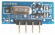 F05P-安阳新世纪 315/433无线发射模块无线模块F05P